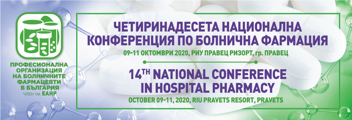 XIVth National conference in hospital pharmacy (header)